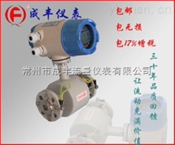 污水电磁流量计品牌供应厂家成丰仪表