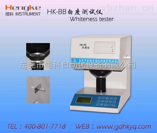 白度测试仪, 白度测定仪, 白度仪厂家【特价】直销