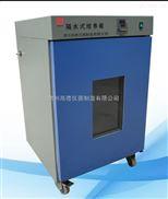 HGP-600智能隔水式培养箱