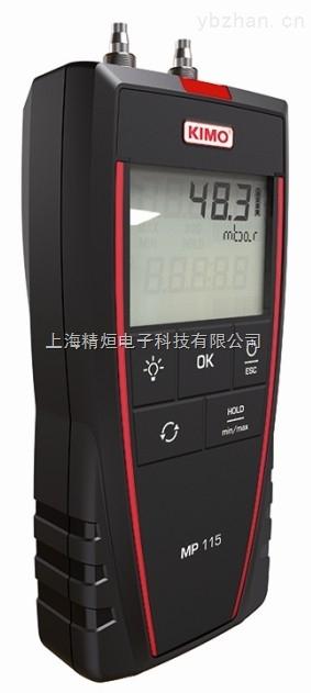 便携式差压仪MP 115