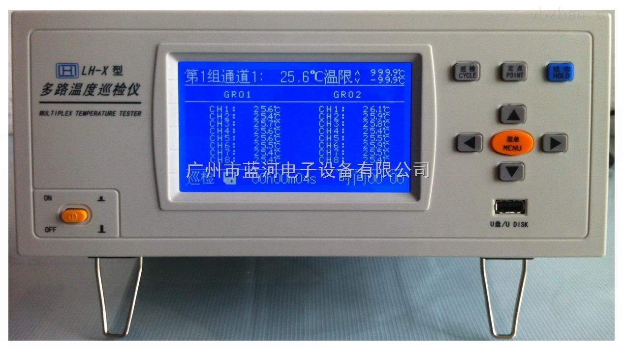 广州经销LH-X/48通道温度打点仪畅销产品 LH-48多路温度记录仪 48点温度测试仪