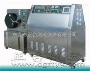 紫外线耐候测试机,紫外光耐候试验仪