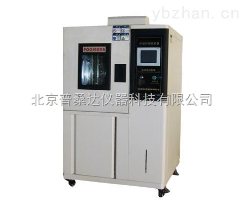 高低温湿热試驗箱 北京厂家