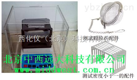中西牌新型固體密度計(0.01-300g、精度0.001g/cm3) 型號:M391554庫號:M391554