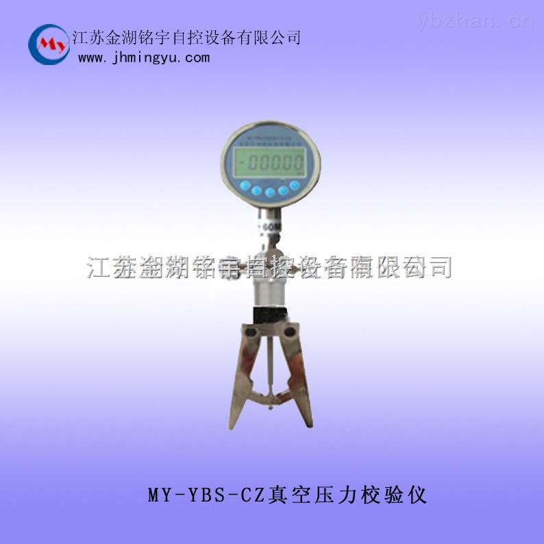 MY-YBS-CZ-真空压力校验仪-金湖铭宇总控设备有限公司