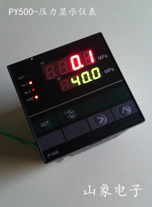 孝感山象电子压力显示仪表PY500