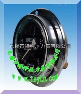 耐震船用压力表/船用耐震压力真空表