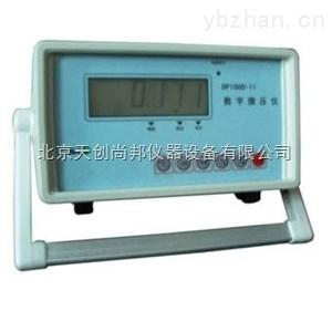 供应智能数字微压仪
