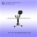 手持式氣壓泵MY-YFT-B6質美價廉