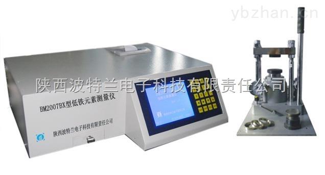 高岭土铁快速化验(低铁元素测量仪)