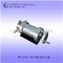 手持式压力泵MY-YFQ-16S