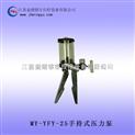 手持式壓力泵 液壓壓力泵