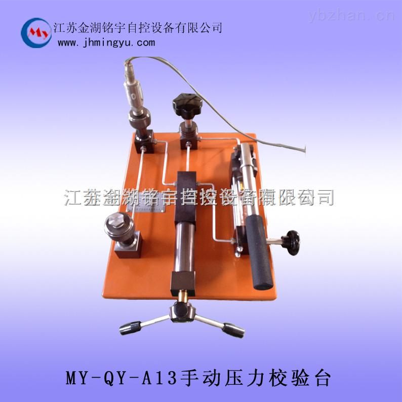 MY-QY-A13-手动壓力校驗台-品质保证