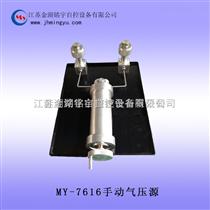 手動氣壓源價格 廠家可訂制生產