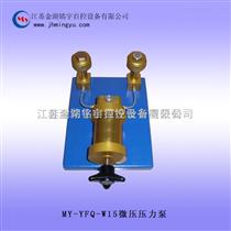 微壓壓力泵 微壓信號發生器