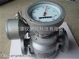 LL-E25腰轮流量計