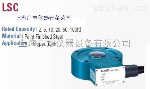LSC称重传感器100t   上海CAS代理