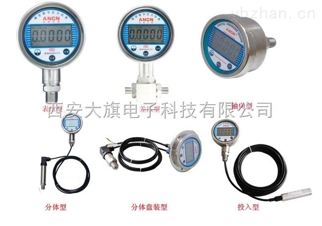 ACD-2C防爆高精度实验室数据采集存储型数字压力表