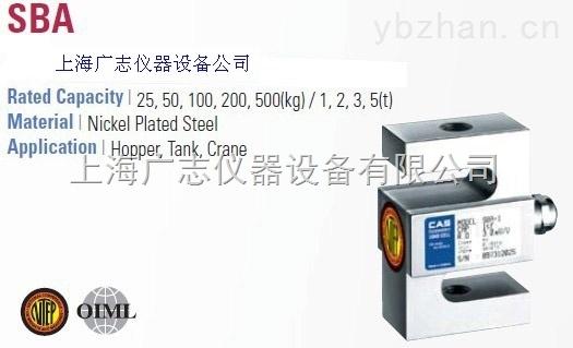 SBA称重传感器500kg   上海韩国CAS代理