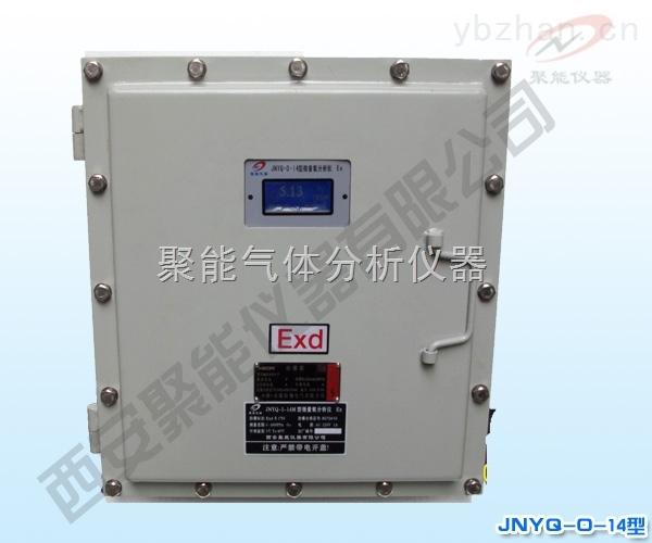 隔爆氧分析仪、本安型氧量检测仪