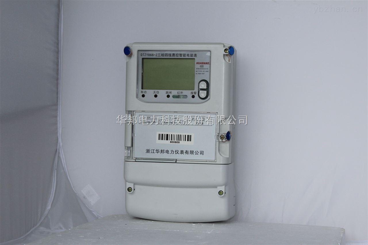 DTZY866-G-三相GPRS新型智能电表