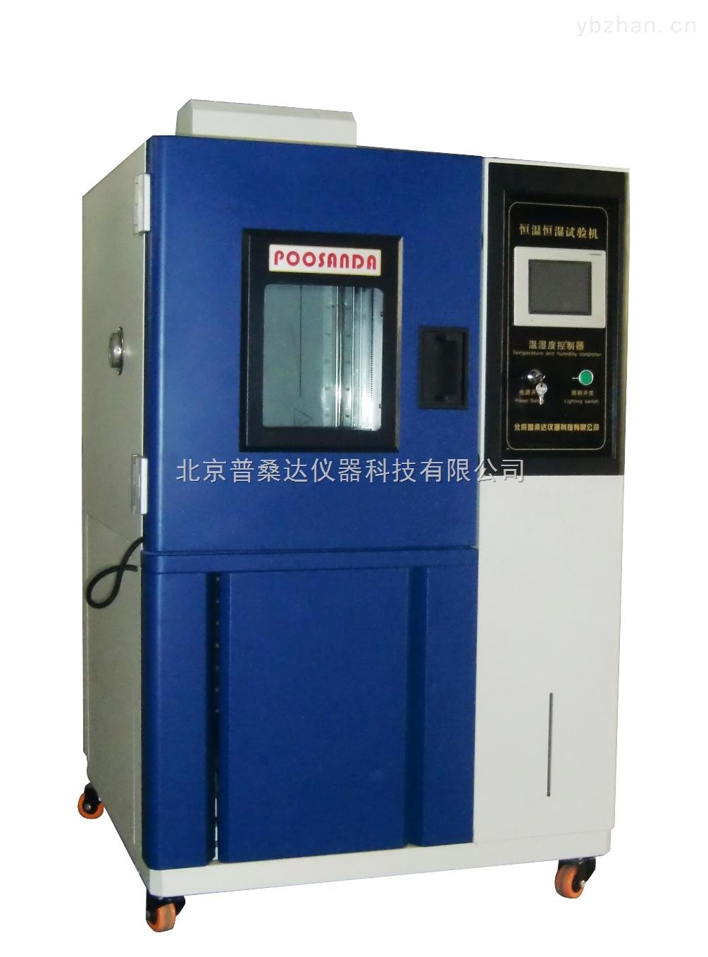 北京智能高低温循环箱