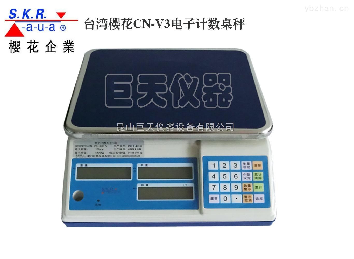 CN -V3-襄樊市计数电子秤