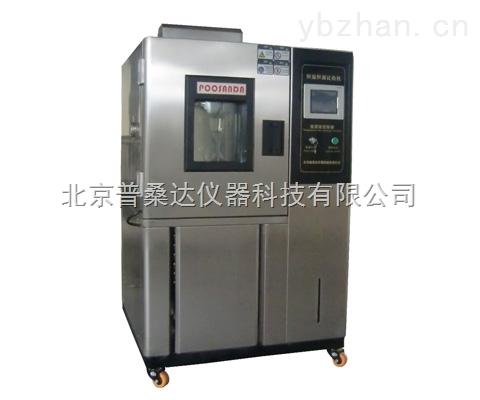 可程式高低溫測試箱高低溫交變試驗箱