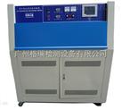 广州格瑞—紫外光(UV)老化试验机