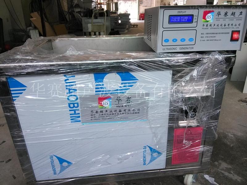 HS-1036-单槽超声波清洗机