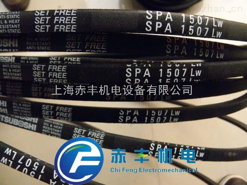 三角带SPA1832LW空调机皮带