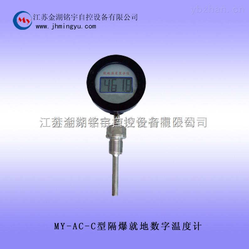 MY-AC-C-防爆就地數字溫度計-品質保證