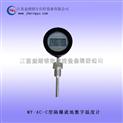 防爆就地數字溫度計-品質保證