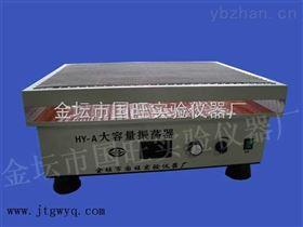 HY-A / HY-B往复/回旋式大容量振荡器(摇瓶机)*