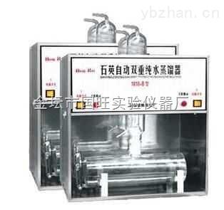 1810-B型-石英自動雙重純水蒸餾器廠家直銷報價價格