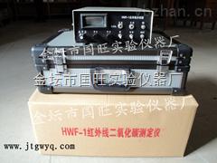 HWF-1-红外线二氧化碳分析仪、检测仪、测定仪厂家直销报价价格