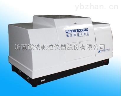 winner2000ZD-益阳/张家界/郴州微纳智能型湿法台式激光粒度仪2000ZD厂家直销价格优惠