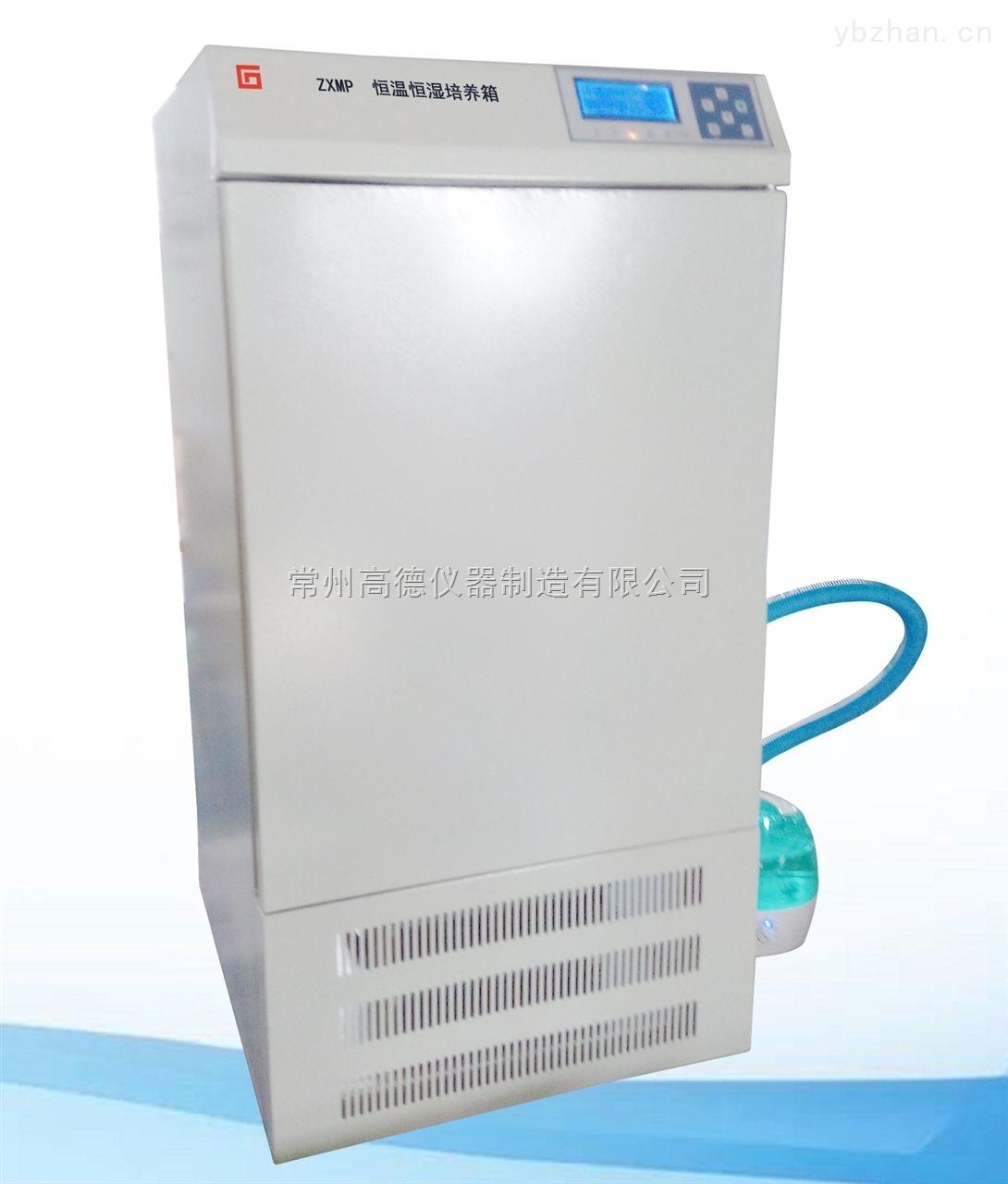 ZXMP-A250-恒温恒湿培养箱