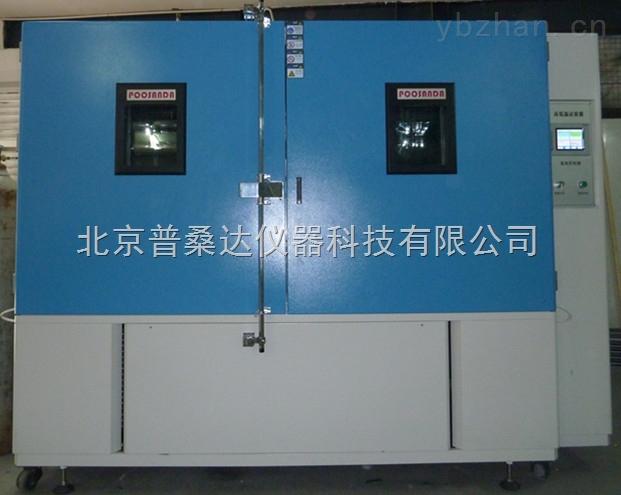 大型步入式高低溫試驗箱北京廠商