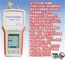 PV6001-VOC-PIDAH型PID手持式VOC检测仪