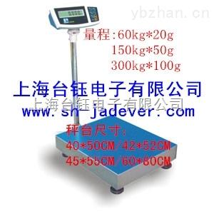 30kg計價秤價格  英展TCS-30KG計價電子秤報價
