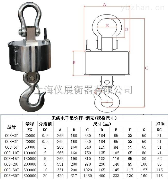 OCS-无线电子吊钩秤无线电子吊秤吊钩秤价格/多少钱