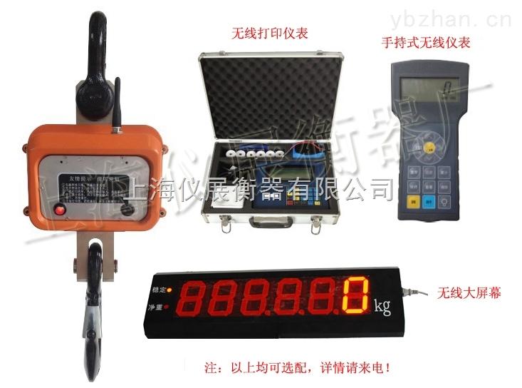 OCS-1吨电子吊秤,1T电子挂钩称质量保证