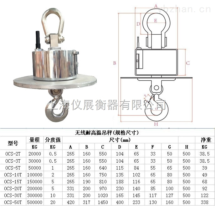 OCS-1吨电子吊秤,1T电子挂钩称生产厂家
