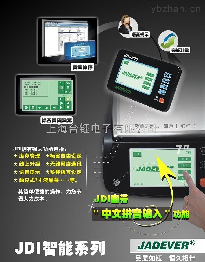 触摸屏电子秤   50KG触摸按键式电子秤供应商   钰恒智能秤价格