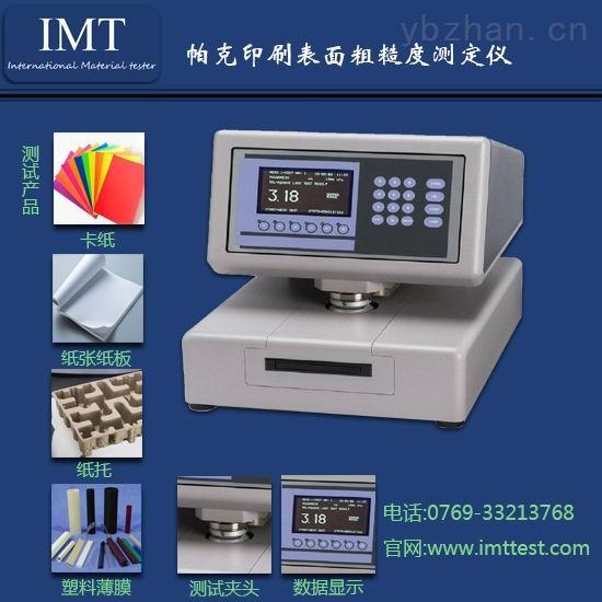 国内标准IMT表面粗糙度仪