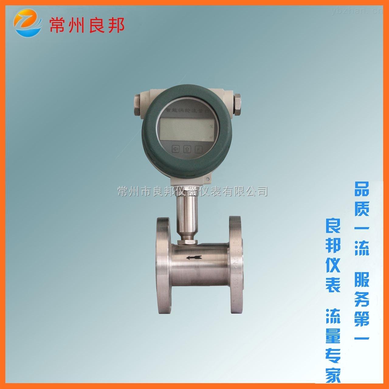 智能型氣體渦輪流量計 LWGB測量準確 液晶顯示累積流量 包郵北京