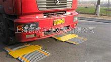 80噸便攜式軸重秤,100噸公路用移動地磅價格