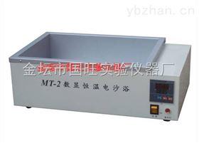 MT-2数显控温电沙浴