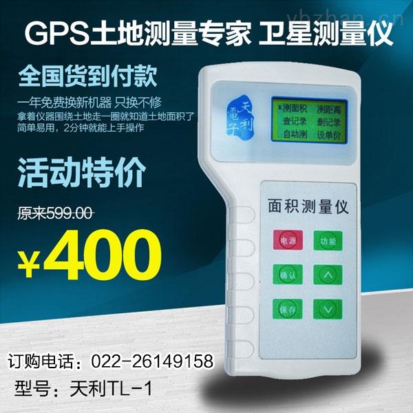 gps田亩测量器